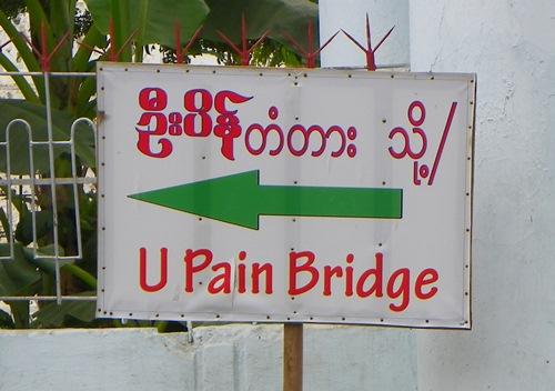 u-bein-pain 100 1870